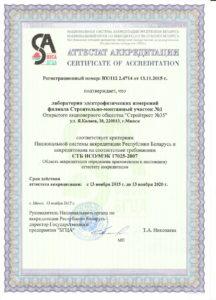 Аттестат аккредитации на соотв. требованиям СТБ ИСО/МЭК 17025-2007