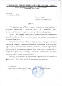 SMU-1_Otzivy_1