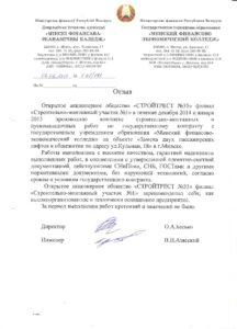 SMU-1_Otzivy_2