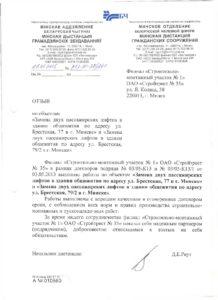 SMU-1_Otzivy_3