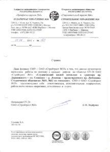 SMU-1_Otzivy_4