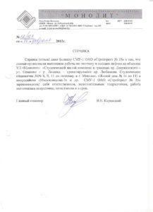 SMU-1_Otzivy_5