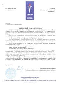 SMU-1_Otzivy_6