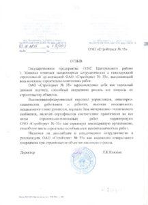 SMU-1_Otzivy_8