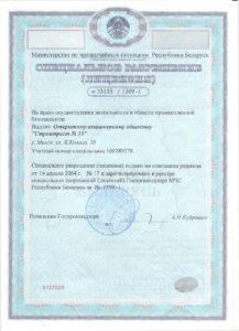 Лицензия на право осущ. деятельности в области пром. безопасности