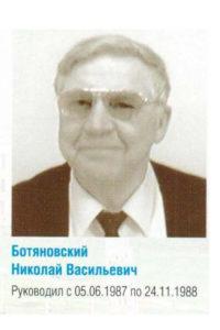 botyanovski