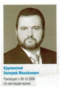 krupinskiy