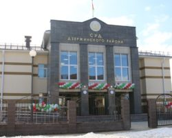 Здание суда в г.Дзержинске