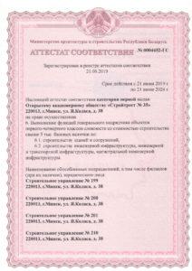 Аттестат первой категории на право выполнения функций ген. подрядчика