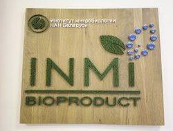НИИ микробиологии