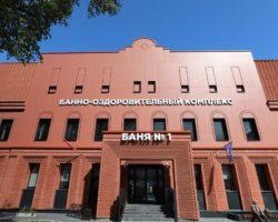 Баня по ул.Хмельницкого